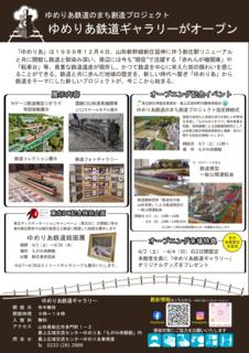 ゆめりあ鉄道ギャラリーチラシ_オープニング用_裏面.png